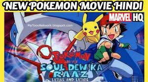 New pokemon movie in hindi   pokemon new movie in hindi - YouTube