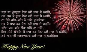 happy new years wishes in english tamil telugu malayalam
