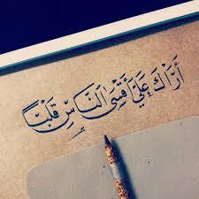Calligraphy خط عربي خط ثلث خطوط فن ابداع صباح الخير