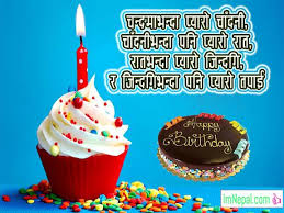 birthday wishes sms messages in i language font images