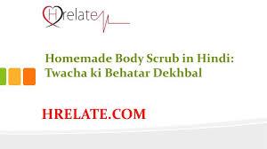 homemade body scrub in hindi se banaye