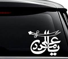 Amazon Com Ya Ali Madad Islamic Muslim Decal Sticker For Use On Laptop Helmet Car Truck Motorcycle Windows Bumper Wall And Decor Size 8 Inch 20 Cm Wide Color Matte Black