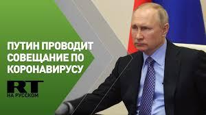 Обращение Путина к народу и совещание по коронавирусу 11 мая ...