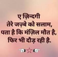 new latest whatsapp profile pic status life quotes in hindi