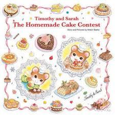 the homemade cake by midori basho