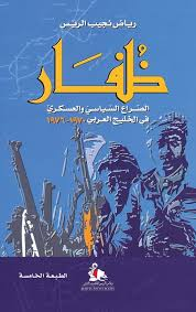 رياض الريس للكتب والنشر Elrayyes Books, Sanayeh spears st, Beirut (2020)