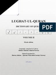 lughat al quran dictionary of quran vol ii god in islam