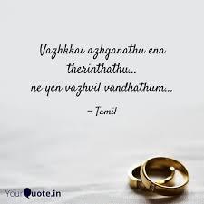 vazhkkai azhganathu ena t quotes writings by tj tamil