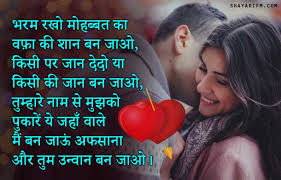 main ban jayun afsaana romantic shayari