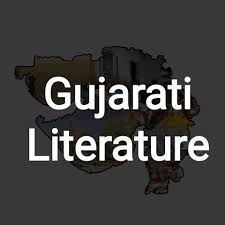 gujarati literature gujer an only gujar pages directory