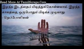 all tamil kavithaigal quotes and poems page of