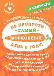 3 сентября приглашем красноярцев на самый сочный благотворительный праздник  «Вовка-морковка» - Столица 24