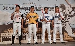 中華職棒明星對抗賽早鳥套票今起預購  中職明星對抗賽  早鳥票  台灣大紀元