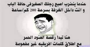 نكت محششين جديدة 2020 هتموت من الضحك موقع مصري