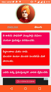 swami vivekananda quotes in telugu and english for android apk