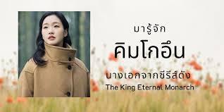 มารู้จัก คิมโกอึน นางเอกจากซีรีส์ดัง The King Eternal Monarch ...