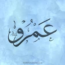 صور اسم عمرو قاموس الأسماء و المعاني