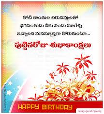 birthday greeting telugu greeting cards telugu wishes messages