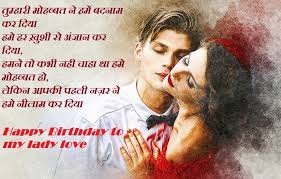 happy birthday hindi wishes shayari for