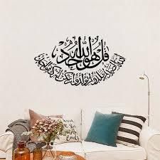 Islamic Wall Stickers Quotes Muslim Arabic Home Decorations 316 Bedroom Mosque Vinyl Decals God Allah Quran Mural Art 4 5 Putrimall