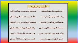 موضوع تعبير عن المعلم بالعناصر قف للمعلم وفه التبجيلا شوق وغزل