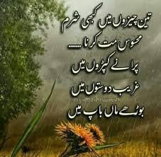 best inspiring quotes in urdu images cheezoo main kabhi sharm