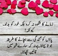 سمجھو اور عمل کرؤ اے ایچ urdu quotes urdu words best quotes