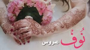 تهنئة زفاف لصديقتي نوف Youtube