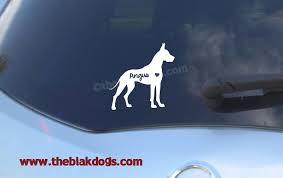 Great Dane Silhouette Vinyl Sticker Personalized Car Decal Blakdogs Vinyl Designs