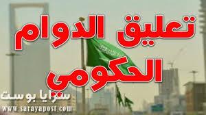 5 واجبات على المواطنين رغم تعليق الدوام الحكومي في السعودية