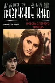 Любовь с первого взгляда (1975) - Trakt.tv