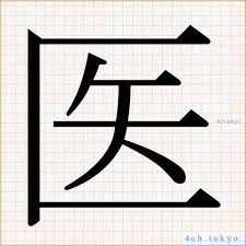 医」 kanji symbols | japanese character