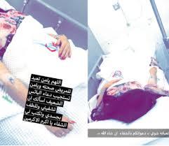 دعاء للمريض في المستشفى لم يسبق له مثيل الصور Tier3 Xyz
