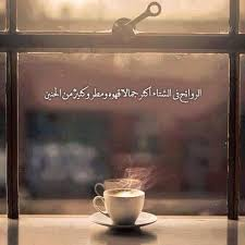 شتاء winter coffee quotes coffee quotes morning hd quotes