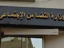 وزارة التضامن الإجتماعي تعلن عن الحد الأقصي للمعاشات وتزف بشرى ...