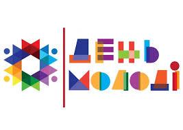 Привітання з Днем молоді | Офіційний сайт міста Звенигородка