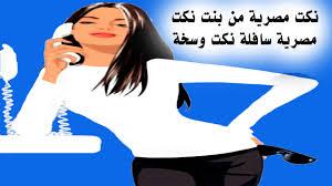 نكت متزوجين مصرية اجمل جديد