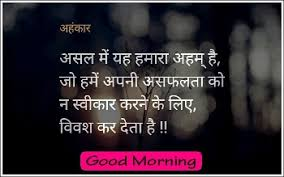 good morning ego images quotes in hindi