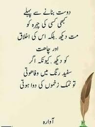 dost zindagi friendship quotes in urdu friendship quotes