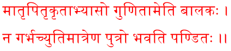 practical sanskrit role of parents in child s education