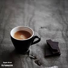 صدى صورة المتعة شيئان قهوة ساخنة و شوكولا حلوة Facebook