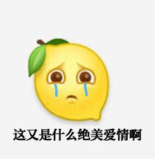 Kết quả hình ảnh cho 柠檬的表情
