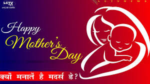 Mothers Day Kab Hai 2019, Mother's Day ...
