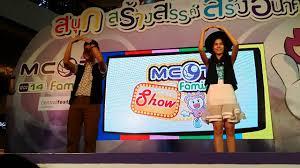 โชว์จากพิธีกร MCOT Kids & Family News ในงาน Mcot Family Show เชียงใหม่ -  YouTube