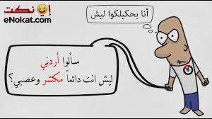 نكت اردنية فيس بوك ضحكات اردنية مليانة سعادة كلام نسوان