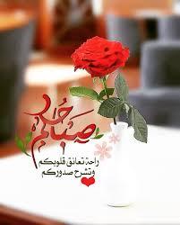 صباح الحب ياروحي اجمل خواطر صباحيه رومانسية احاسيس بريئة