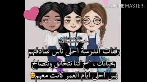 صور بنات مدرسيه حلوه الوصف مهم Youtube