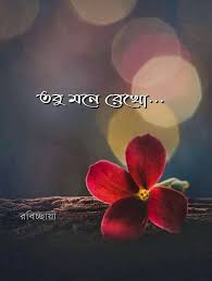 pin by g t on quotes tagore quotes good morning quotes bangla