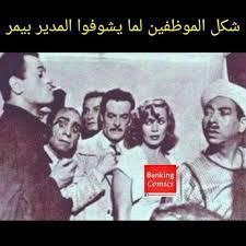 صور مضحكة كوميكس فيس بوك 2017 متجددة نجوم مصرية
