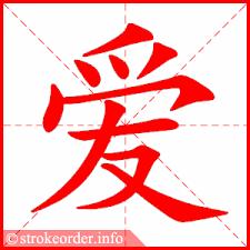 爱】Chinese Stroke Order Animation - strokeorder.info